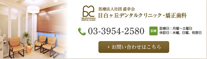 目白ヶ丘デンタルクリニック・矯正歯科 電話番号03-3954-2580 お問い合わせはこちら